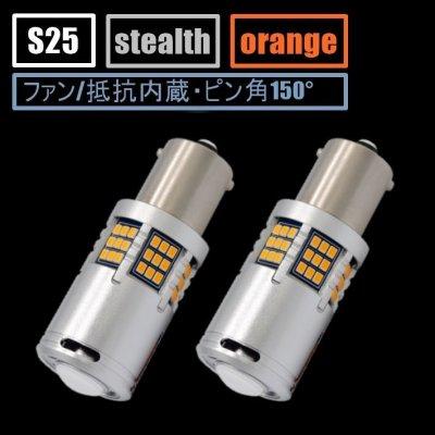 画像1: S25 抵抗内蔵ウインカー シングル ピン角150° プロジェクター/油圧ファン内蔵