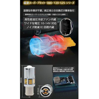 画像2: S25 抵抗内蔵ウインカー シングル ピン角150° プロジェクター/油圧ファン内蔵