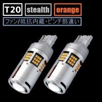 T20 抵抗内蔵ウインカー シングル ピンチ部違い共通 プロジェクター/油圧ファン内蔵