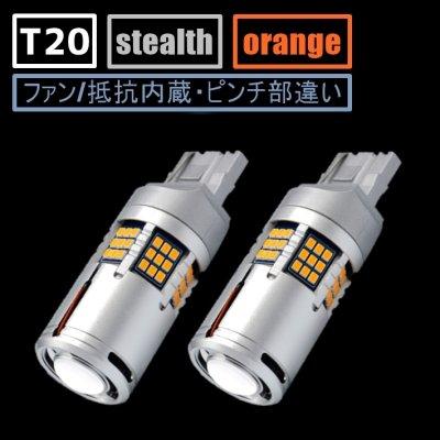 画像1: T20 抵抗内蔵ウインカー シングル ピンチ部違い共通 プロジェクター/油圧ファン内蔵
