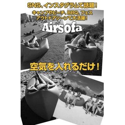 画像2: Airsofa (エアソファー)